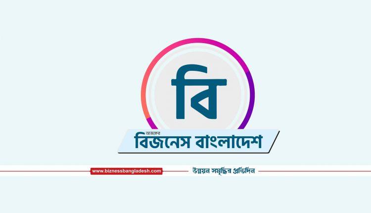 Business Bangladesh | Business Online News Portal in Bangladesh